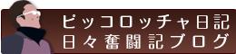 ピッコロッチャ店長の日々奮闘記ブログ