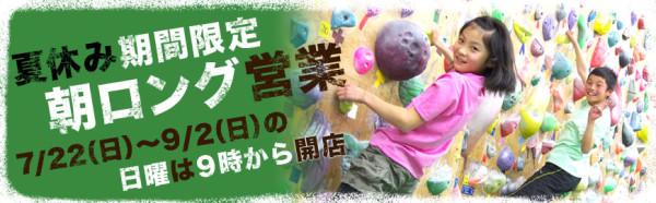 PRweb朝ロング2018アイコン無し-2