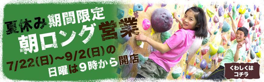 PRweb朝ロング2018-2