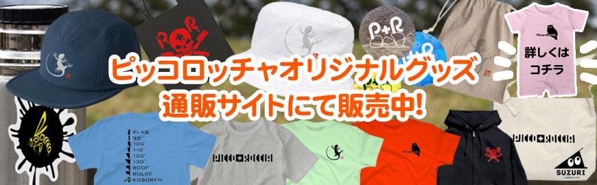 suzuri-kuwashiku